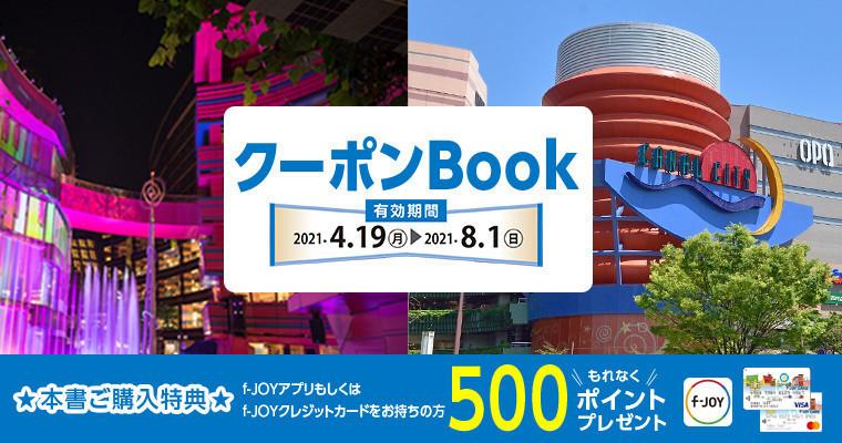 『お得なキャナルシティ博多 クーポンBook販売中!』