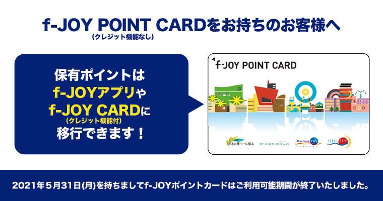 『f-JOYポイントカード(クレジット機能なし)をお持ちのお客様へ※2021年5月31日ご利用可能期間終了』