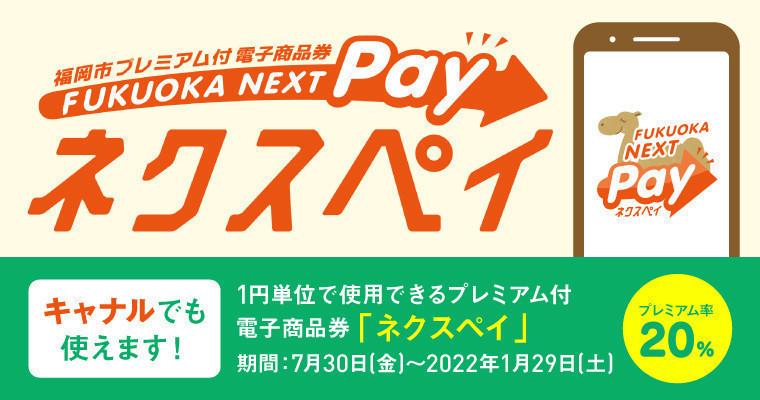 『福岡市プレミアム電子商品券「FUKUOKA NEXT Pay」取扱いについて』