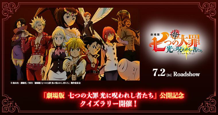 『「劇場版 七つの大罪 光に呪われし者たち」公開記念 クイズラリー開催!』