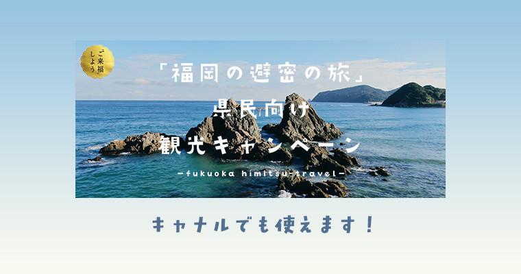 『「福岡の避密の旅」県民向け観光キャンペーン・地域クーポン券ご利用いただけます!!』