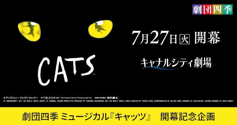 『劇団四季 ミュージカル『キャッツ』開幕記念企画』