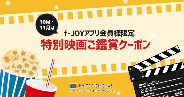『f-JOYアプリ会員様限定!特別映画ご鑑賞クーポン配信』