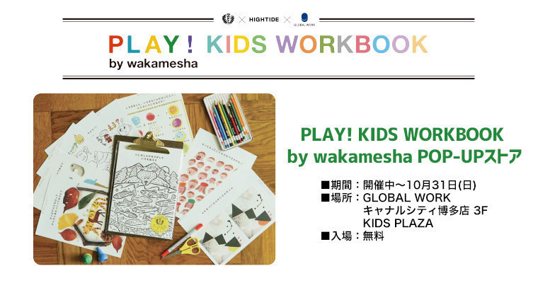 "『GLOBAL WORK店内にて""絵本の世界""を体験できるPLAY! KIDS WORKBOOK by wakamesha POP-UPストア開催中!』"