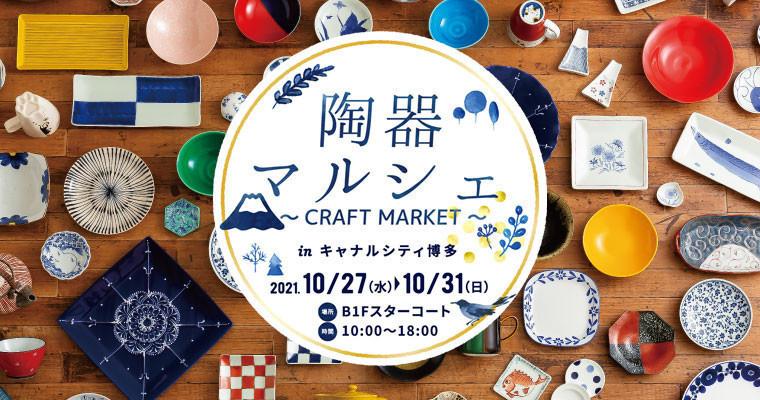 『陶器マルシェ~CRAFT MARKET~ in キャナルシティ博多』