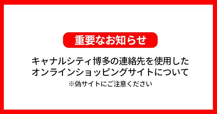 『キャナルシティ博多の連絡先を使用したオンラインショッピングサイトについて』