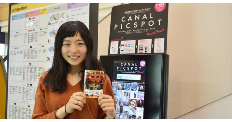 期間限定「PICSPOT」を無料で体験!!
