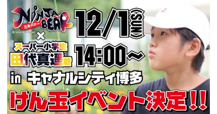 忍者べアー、福岡に参上! 新星堂で POP UP SHOPオープン&記念イべントを開催!