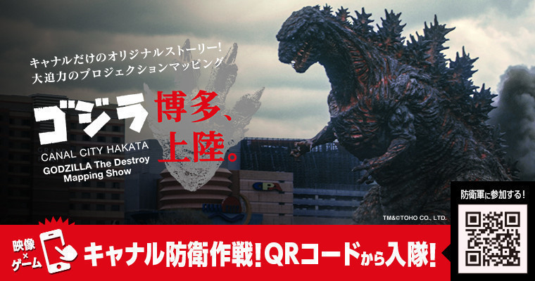 "Aqua Panorama Vol.6 ""GODZILLA lands in Hakata. CANAL CITY HAKATA GODZILLA The Destroy Mapping Show"""