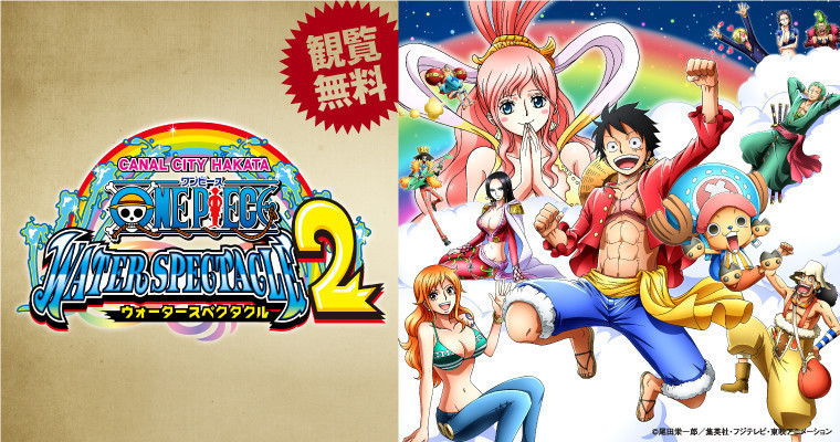 CANAL AQUA PANORAMA第5弹『ONE PIECE WATER SPECTACLE 2(海贼王水奇观2)』