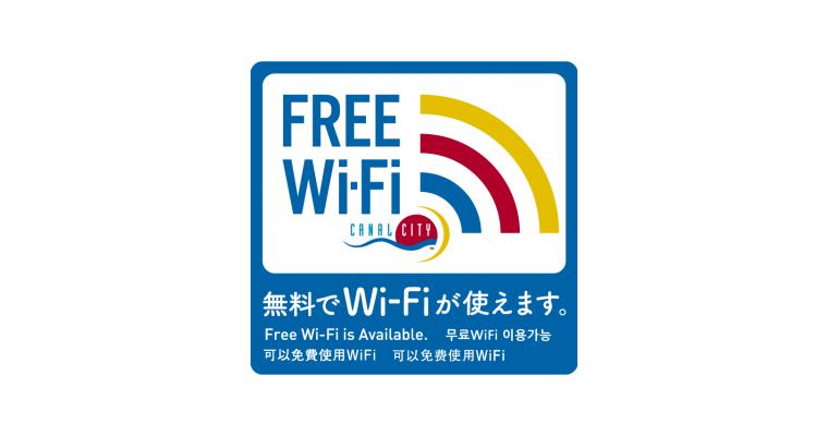 『無料Wi-Fi サービス開始』