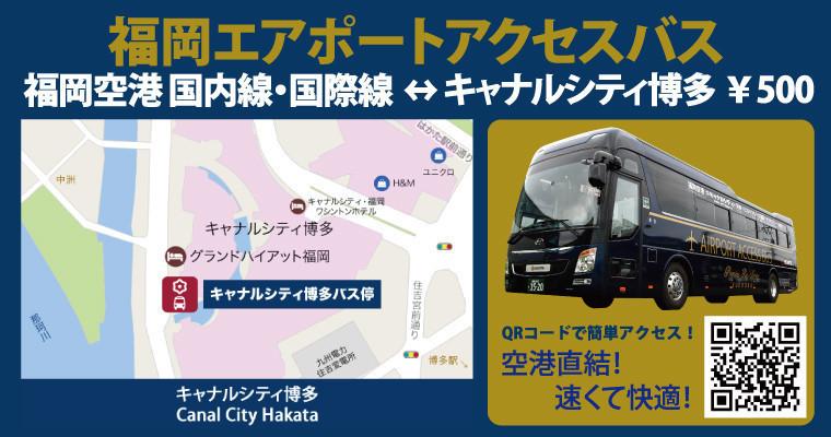 『空港直結!!早くて快適!「福岡エアポートアクセスバス」が7/15(土)より運行開始します』