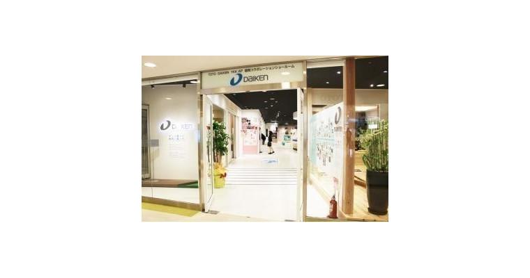 DAIKEN 福岡ショールーム
