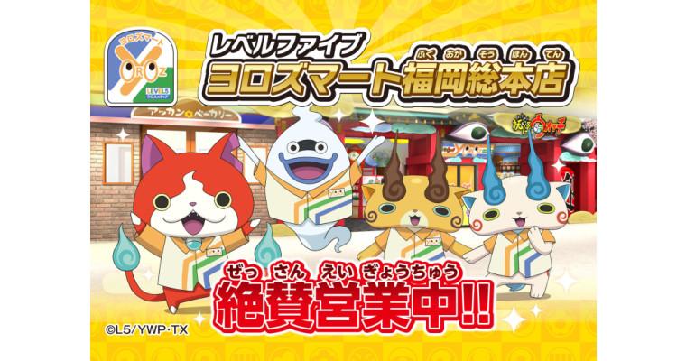 LEVEL 5 Yorozu Mart Fukuoka Head Shop