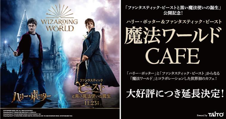 【閉店】魔法ワールドCAFE キャナルシティ博多店