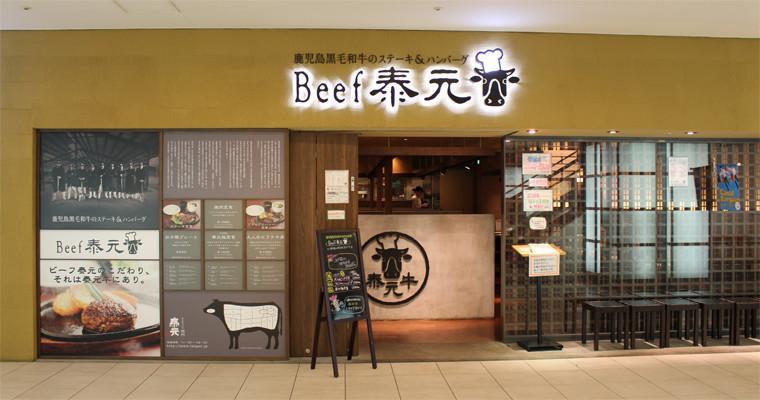 Beef泰元