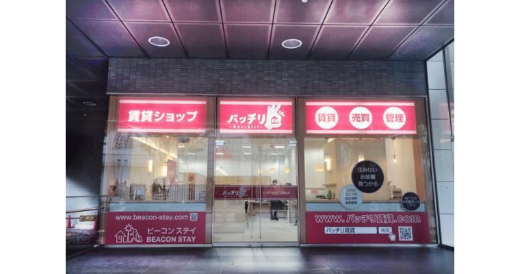 株式会社バッチリ賃貸 キャナルシティ博多店・株式会社ビーコンSTAY