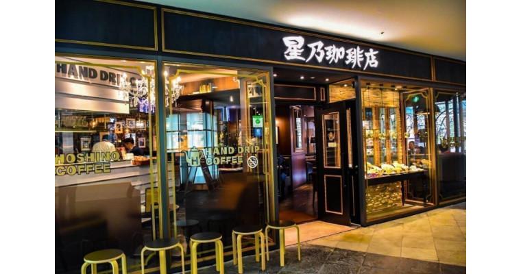 星乃咖啡店  博多运河城店