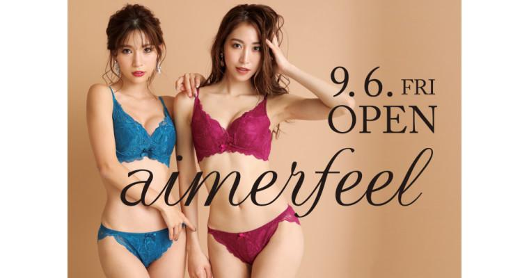 aimerfeel【9/6(金)〜10/29(火)期間限定OPEN!】