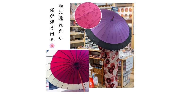 【和傘】雨の日にもオシャレに♩