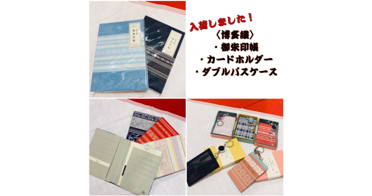 【博多織】御朱印帳、カードホルダー、Wパスケース