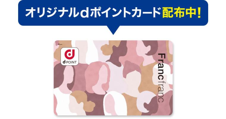 数量限定のFrancfrancオリジナルdポイントカード!