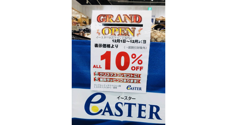 second hand brand専門店 easter canal city hakata
