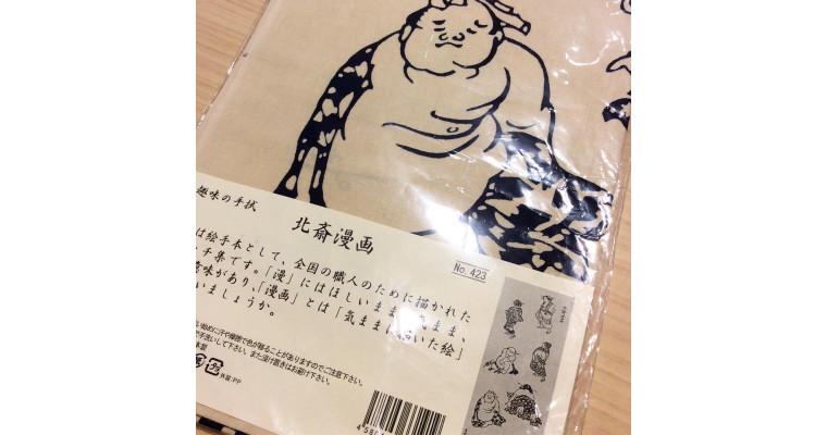【北斎漫画】