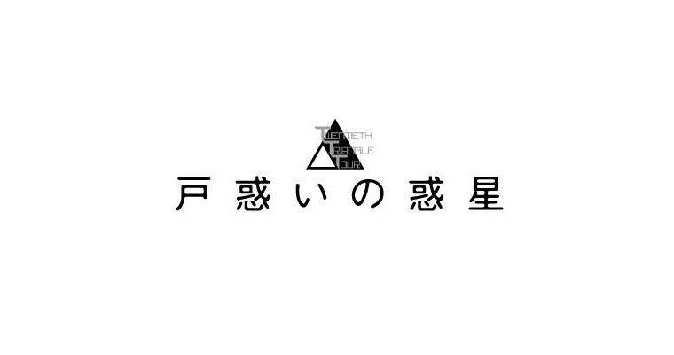 TWENTIETH TRIANGLE TOUR  戸惑いの惑星