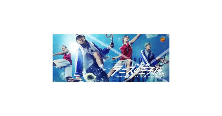 ミュージカル『テニスの王子様』3rdシーズン 青学(せいがく)vs六角