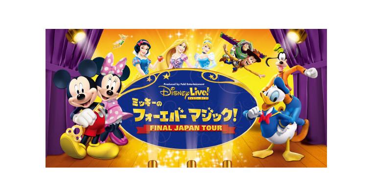 Disney LIVE!「ミッキーのフォーエバーマジック!」