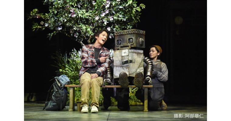 劇団四季 ミュージカル『ロボット・イン・ザ・ガーデン』