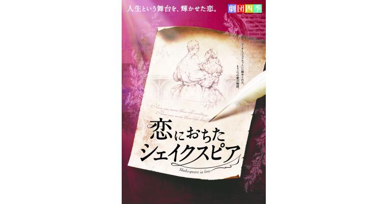 劇団四季『恋におちたシェイクスピア』