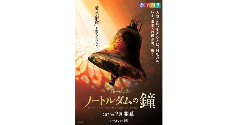 劇団四季 ミュージカル『ノートルダムの鐘』