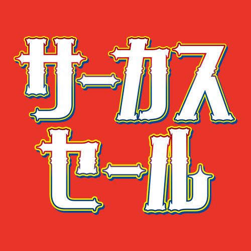 キャナルサーカスSALE【4/27(金)~5/6(月・休)】