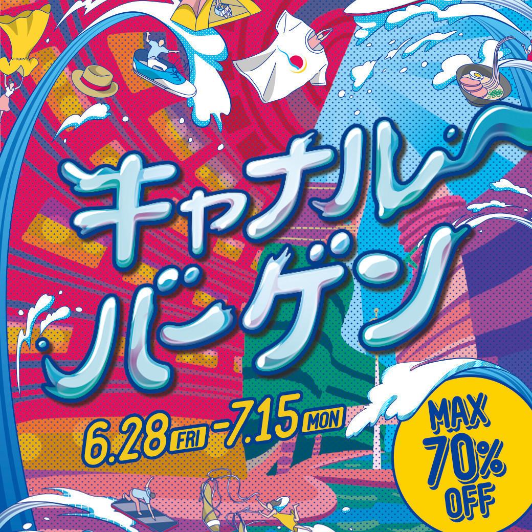 キャナルバーゲン 2019【6/28(金)~7/15(月・祝)】