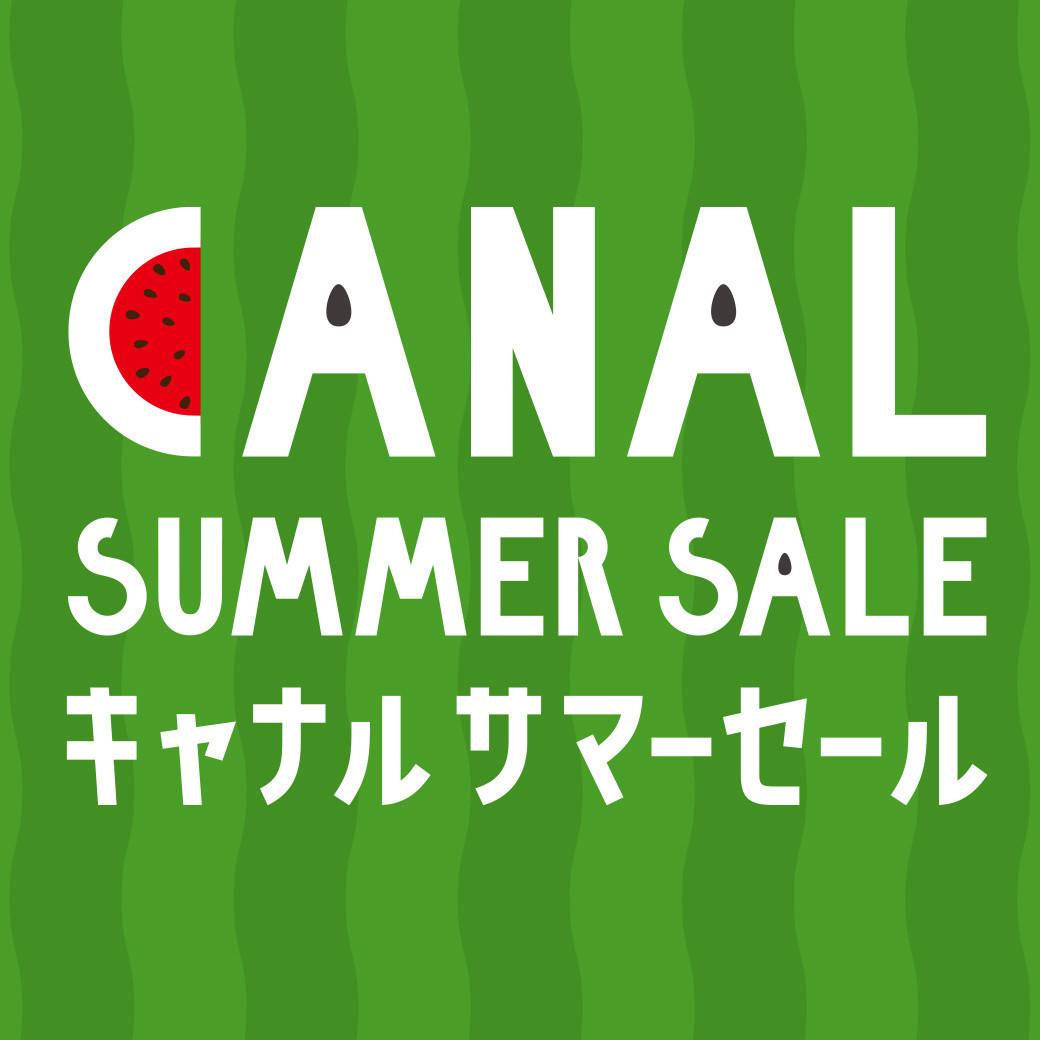 キャナルサマーセール 2020【6/26(金)~7/19(日)】